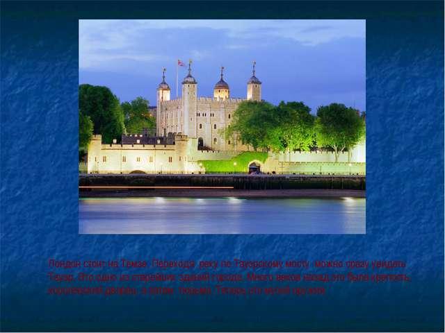 Лондон стоит на Темзе. Переходя реку по Тауэрскому мосту можно сразу увидеть...