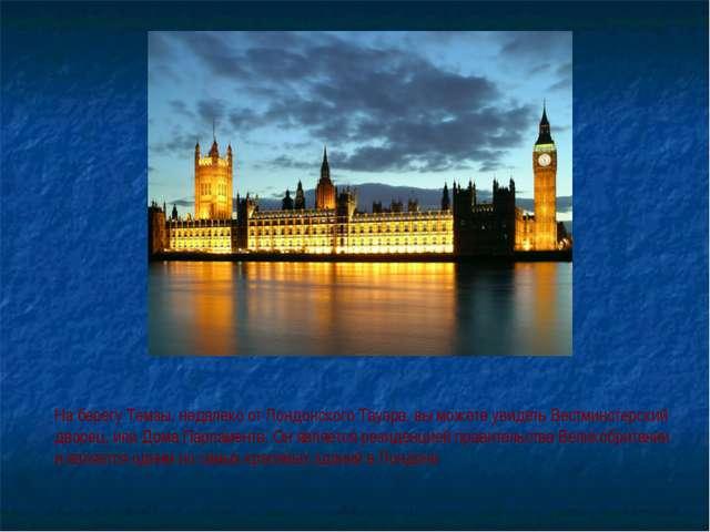На берегу Темзы, недалеко от Лондонского Тауэра, вы можете увидеть Вестминсте...