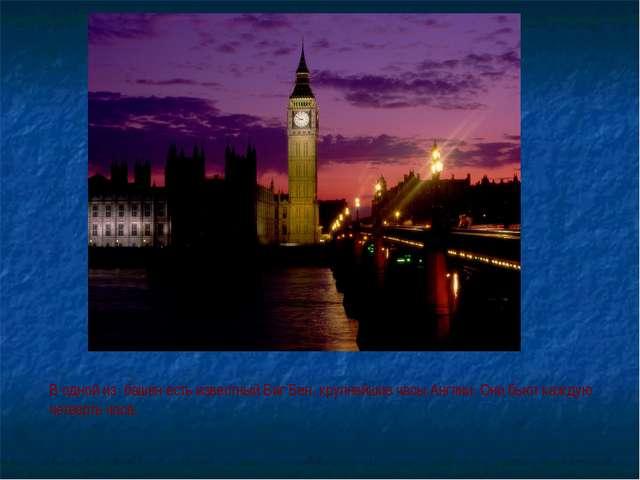 В одной из башен есть известный Биг Бен, крупнейшие часы Англии. Они бьют каж...