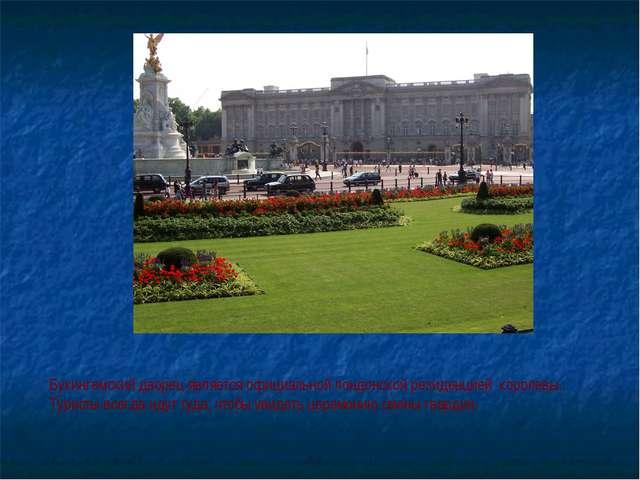 Букингемский дворец является официальной лондонской резиденцией королевы. Тур...
