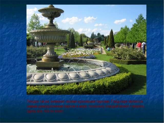 Лондон также знаменит своими красивыми парками. Гайд-парк является самым демо...