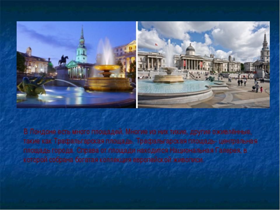 В Лондоне есть много площадей. Многие из них тихие, другие оживлённые, такие...