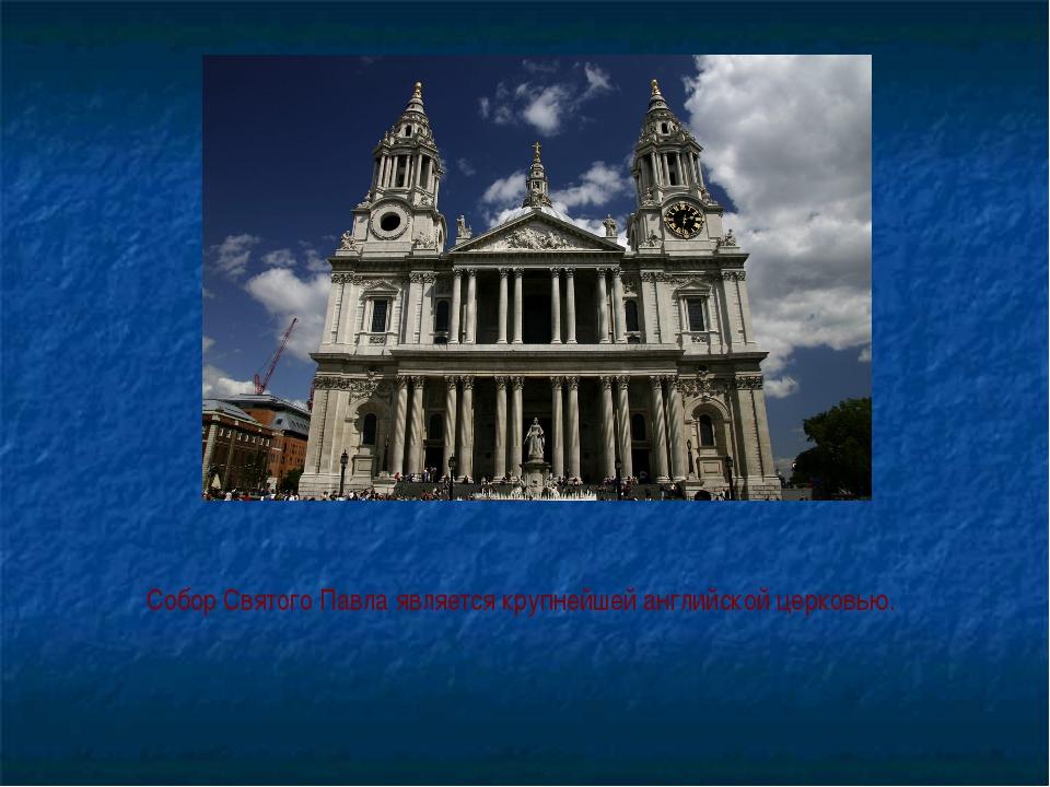 Собор Святого Павла является крупнейшей английской церковью.