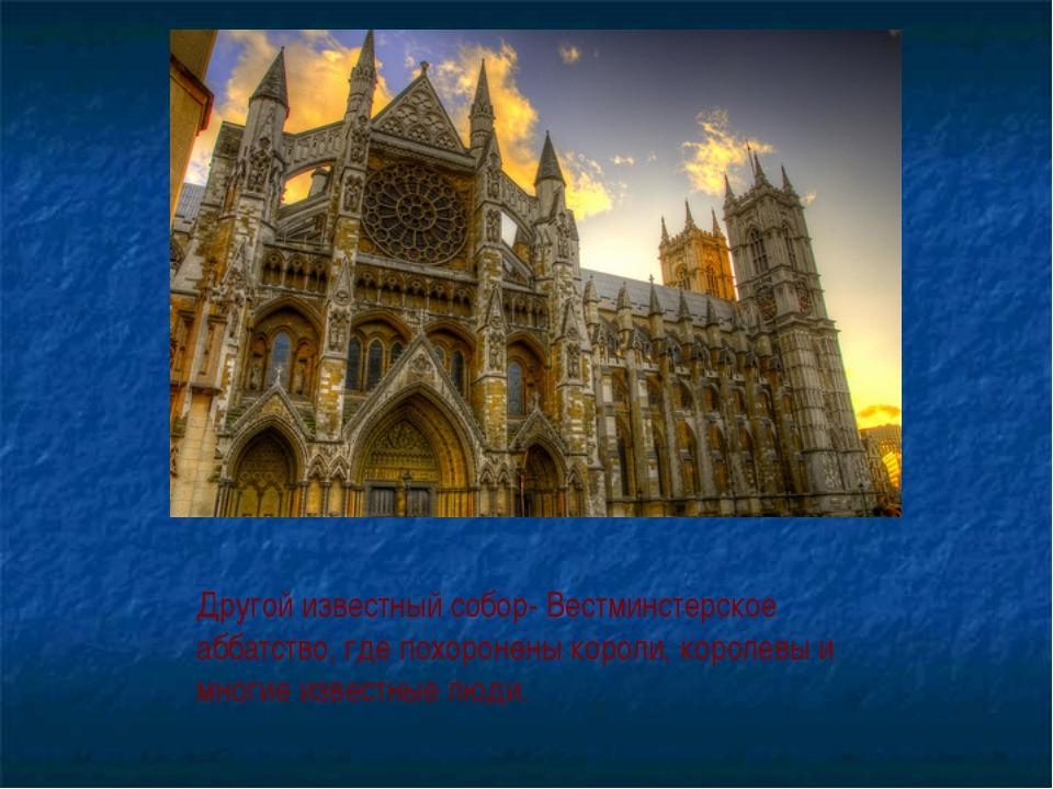 Другой известный собор- Вестминстерское аббатство, где похоронены короли, кор...