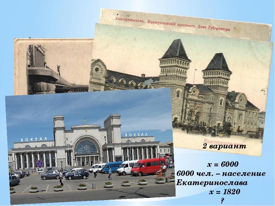 1 вариант х = 11 11 домов было в Екатеринославе х = 1884 Открытие железной ж....