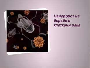 Наноробот на борьбе с клетками рака