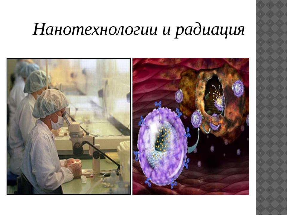 Нанотехнологии и радиация