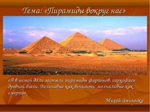 Тема: «Пирамиды вокруг нас» «А в немой дали застыли пирамиды фараонов, саркоф