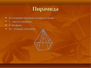Пирамида В основании пирамиды четырехугольник. h – высота пирамиды. ℓ - апофе