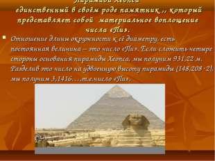 Пирамида Хеопса единственный в своём роде памятник ,, который представляет со