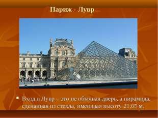 Париж - Лувр Вход в Лувр – это не обычная дверь, а пирамида, сделанная из ст