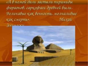«А в немой дали застыли пирамиды фараонов, саркофаги древней были. Величавые