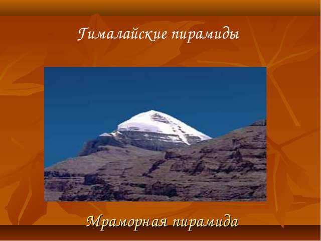 Мраморная пирамида Гималайские пирамиды