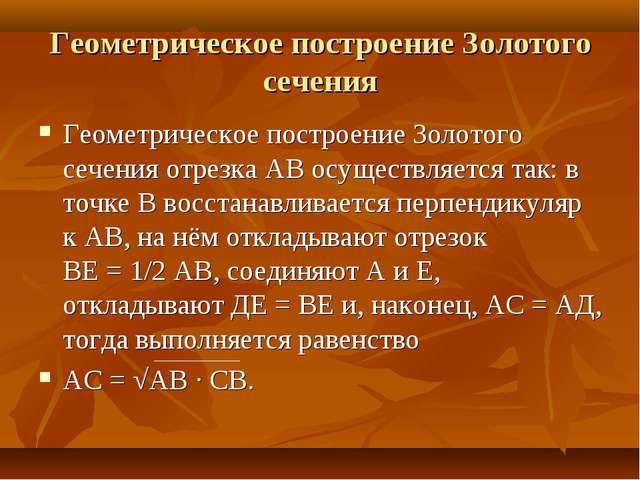 Геометрическое построение Золотого сечения Геометрическое построение Золотого...