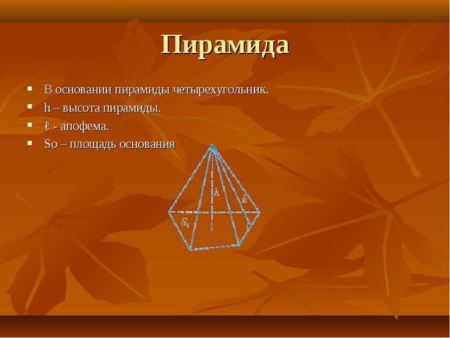Пирамида В основании пирамиды четырехугольник. h – высота пирамиды. ℓ - апофе...