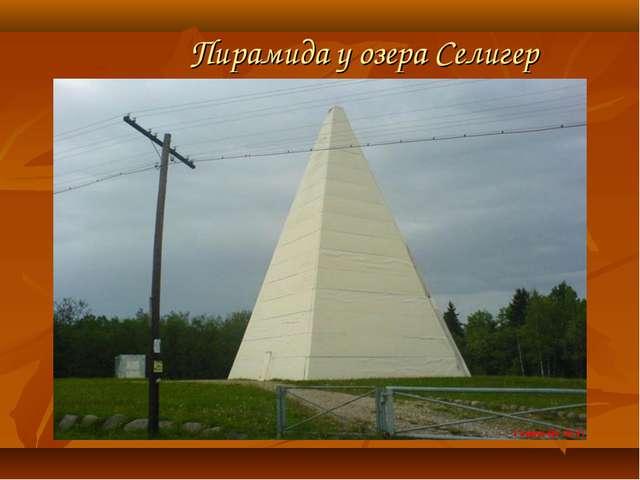 Пирамида у озера Селигер