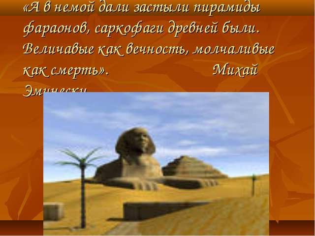 «А в немой дали застыли пирамиды фараонов, саркофаги древней были. Величавые...
