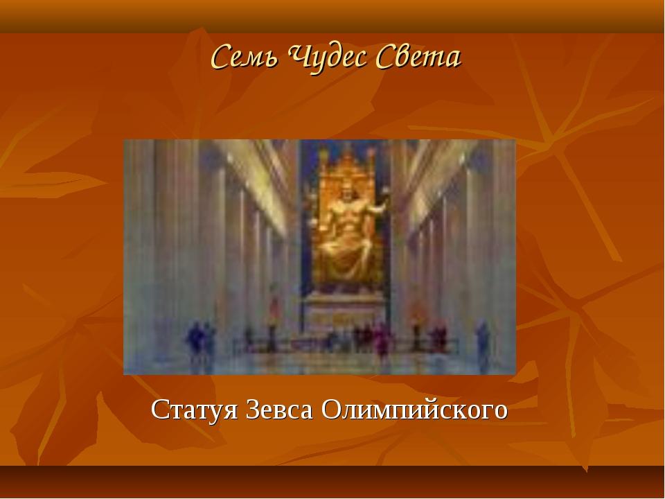 Семь Чудес Света Статуя Зевса Олимпийского