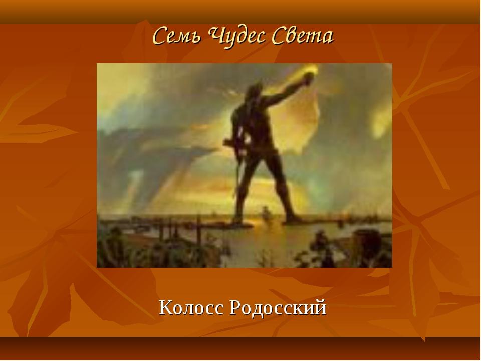Семь Чудес Света Колосс Родосский