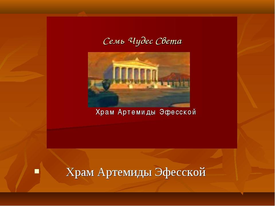 Храм Артемиды Эфесской