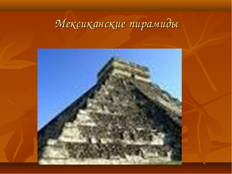 Мексиканские пирамиды