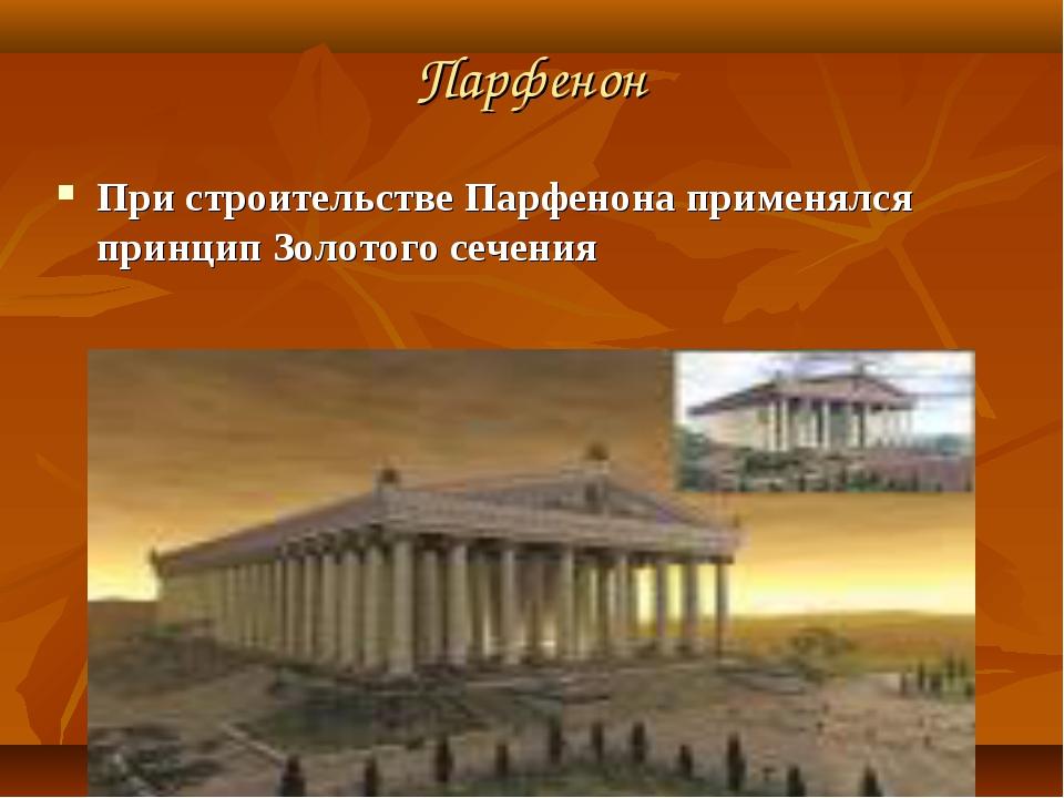 Парфенон При строительстве Парфенона применялся принцип Золотого сечения