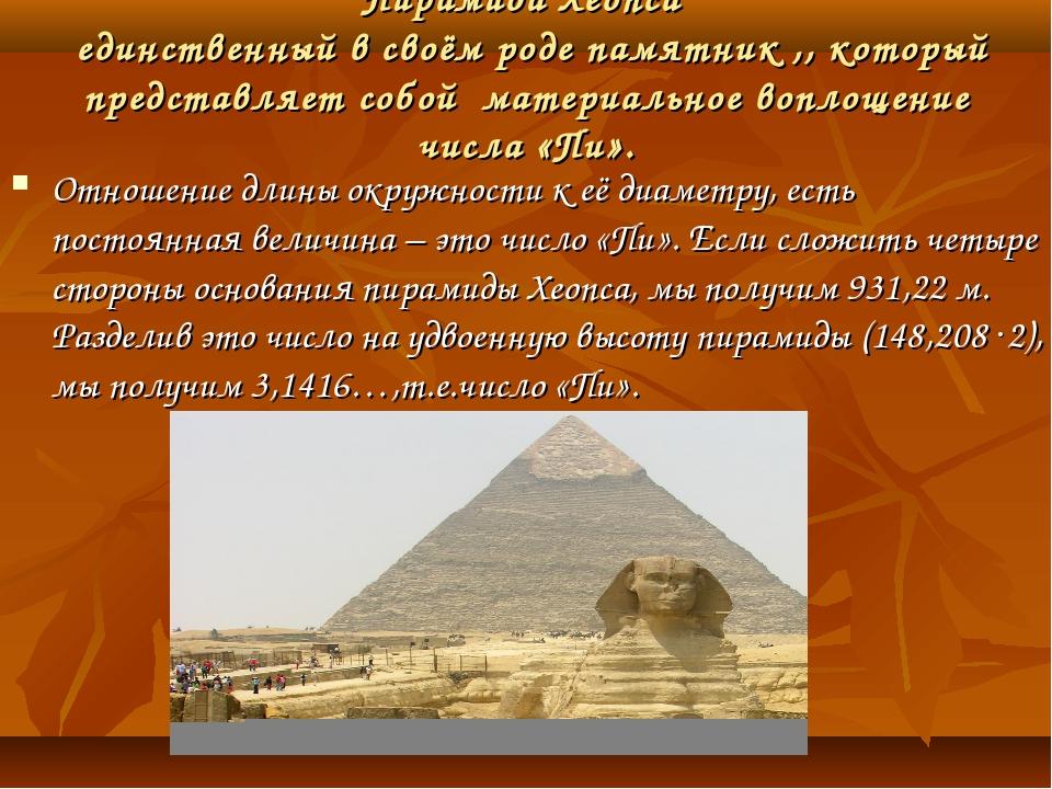 Пирамида Хеопса единственный в своём роде памятник ,, который представляет со...
