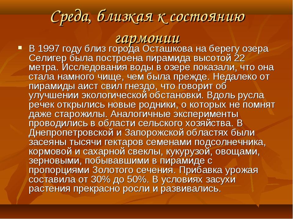 Среда, близкая к состоянию гармонии В 1997 году близ города Осташкова на бере...
