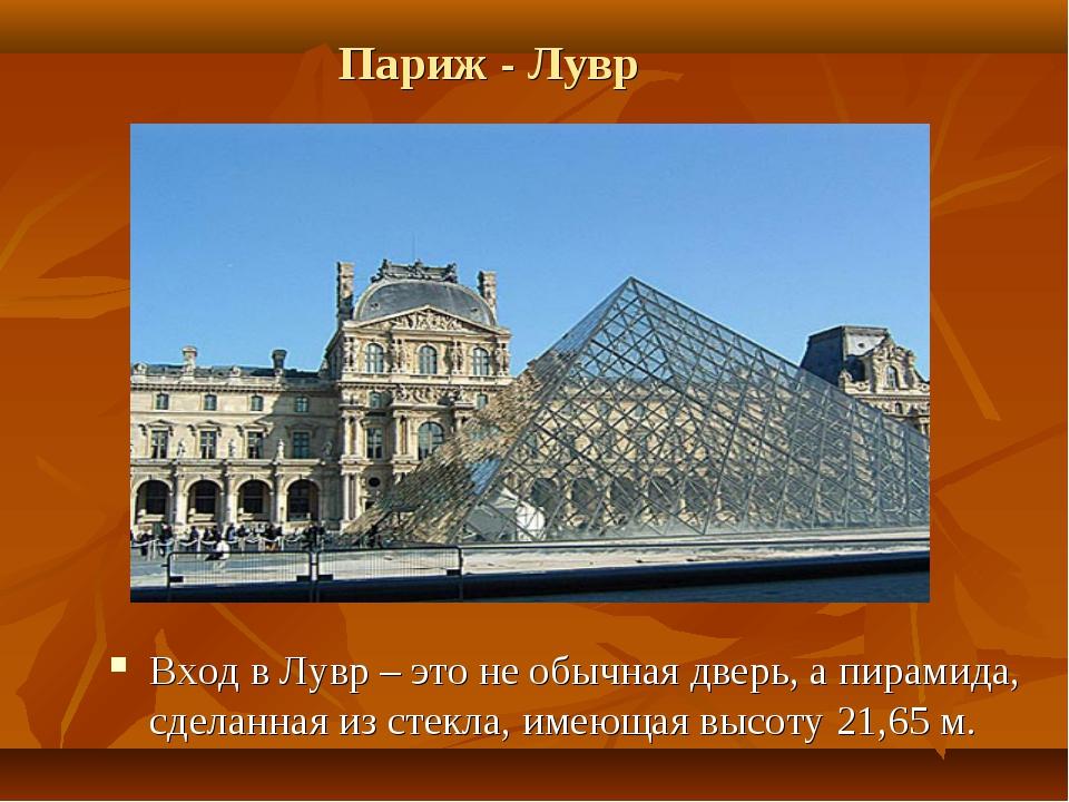 Париж - Лувр Вход в Лувр – это не обычная дверь, а пирамида, сделанная из ст...