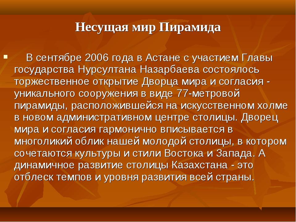 Несущая мир Пирамида В сентябре 2006 года в Астане с участием Главы государс...