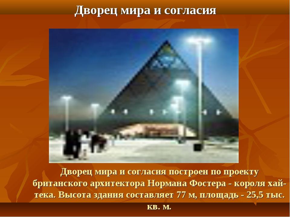 Дворец мира и согласия построен по проекту британского архитектора Нормана Фо...