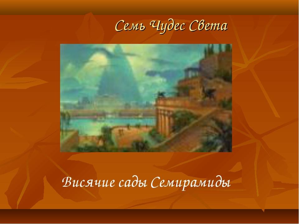 Семь Чудес Света Висячие сады Семирамиды