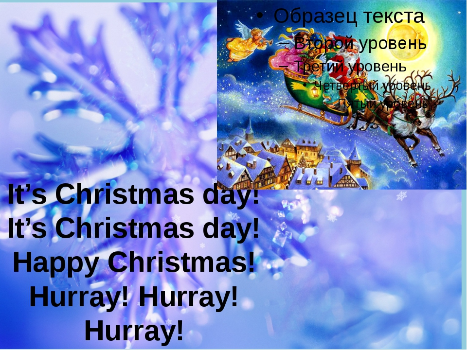 It's Christmas day! It's Christmas day! Happy Christmas! Hurray! Hurray! Hurr...