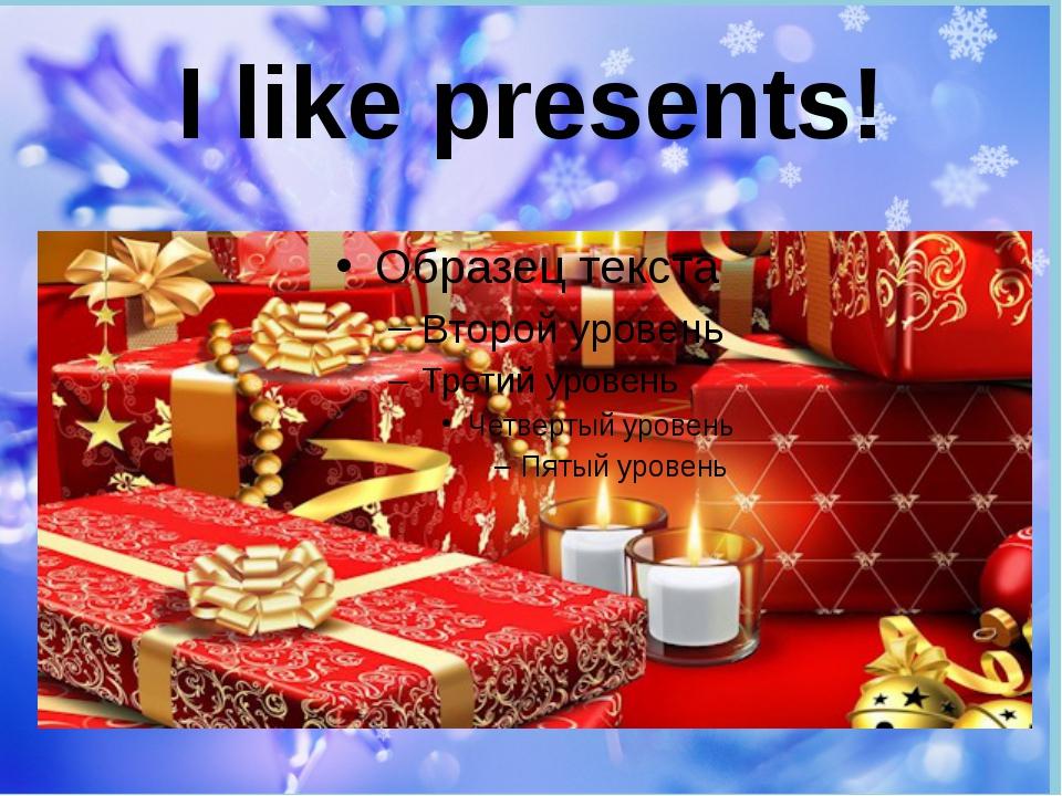 I like presents!