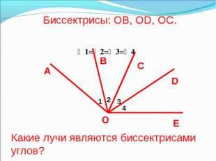 Какие лучи являются биссектрисами углов? ∠1=∠2=∠3=∠4 1 2 3 4 А В С D Е О