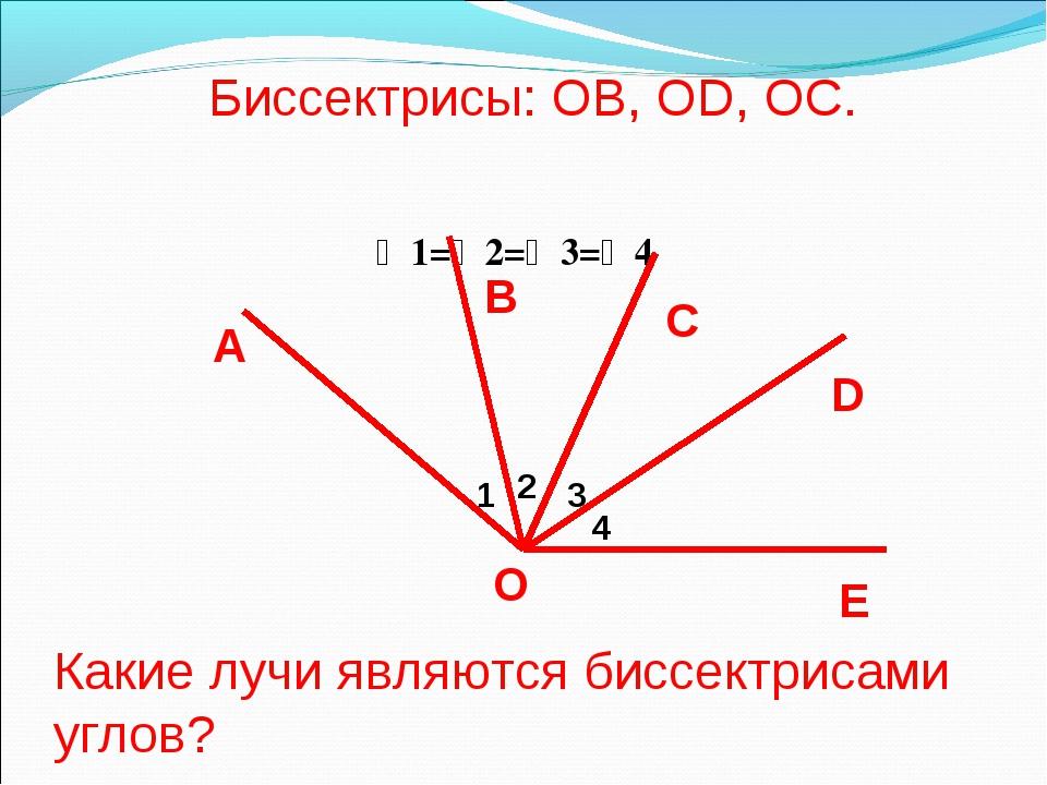 Какие лучи являются биссектрисами углов? ∠1=∠2=∠3=∠4 1 2 3 4 А В С D Е О...