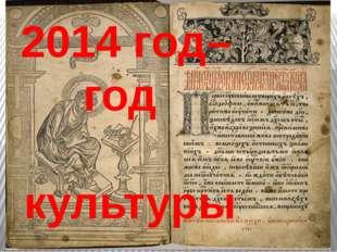 2014 год– год культуры