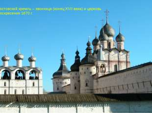 Ростовский кремль – звонница (конец XVII века) и церковь Воскресения 1670 г.
