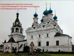 Благовещенский мужской монастырь, Собор Благовещения Пресвятой Богородицы в Б