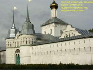 Толгский монастырь, западные ворота монастыря и Надвратная церковь над западн