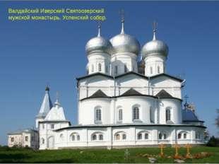 Валдайский Иверский Святоозерский мужской монастырь, Успенский собор.