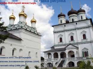 Иосифо-Волоцкий монастырь Основан в 1479 г. На фотографии: Трапезная, Богоявл