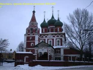 Ярославль. Церковь Михаила Архангела 1658-1682 гг.