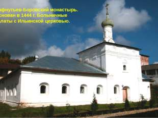 Пафнутьев-Боровский монастырь Пафнутьев-Боровский монастырь. Основан в 1444 г