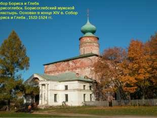 Собор Бориса и Глеба Борисоглебск. Борисоглебский мужской монастырь. Основан