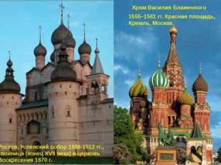 Ростов. Успенский собор 1508-1512 гг., звонница (конец XVII века) и церковь