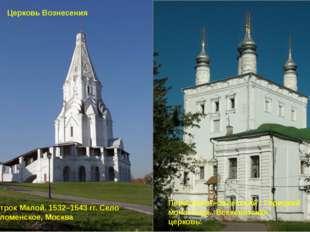 Церковь Вознесения Петрок Малой. 1532–1543 гг. Село Коломенское, Москва Пере