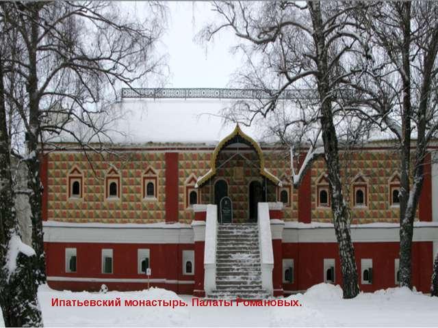 Ипатьевский монастырь. Палаты Романовых.