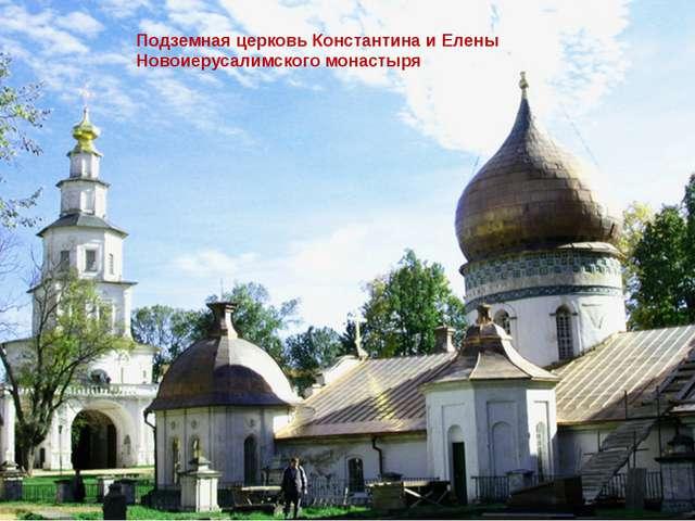 Подземная церковь Константина и Елены Новоиерусалимского монастыря