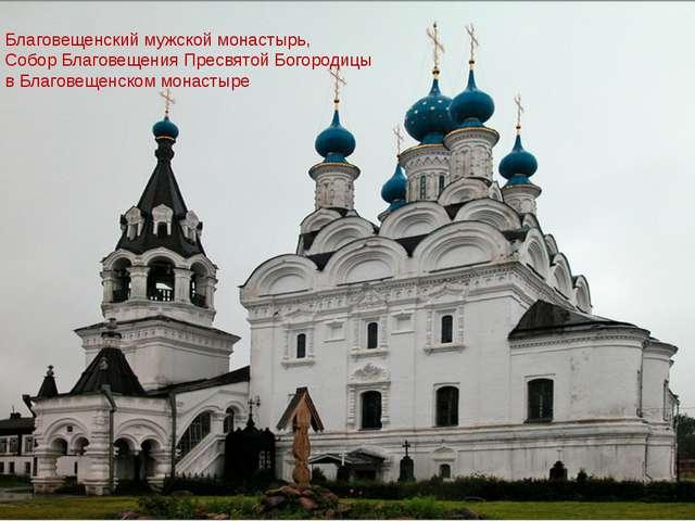 Благовещенский мужской монастырь, Собор Благовещения Пресвятой Богородицы в Б...